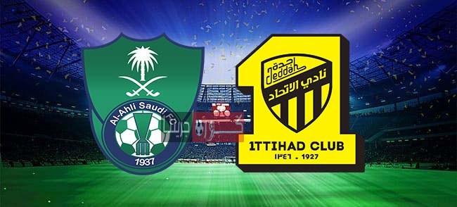 مشاهدة مباراة الأهلي والاتحاد بث مباشر اليوم 31-10-2020