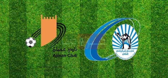 مشاهدة مباراة بني ياس وعجمان بث مباشر اليوم 7-11-2020