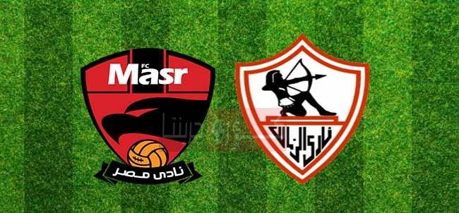 نتيجة مباراة الزمالك ونادي مصر اليوم 21-11-2020