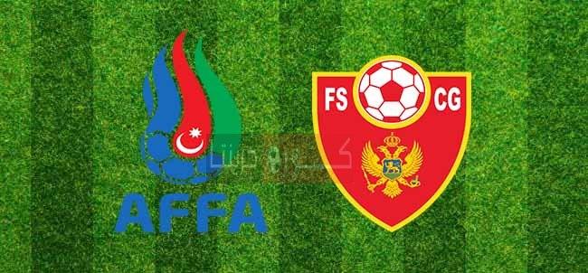 مشاهدة مباراة إذربيجان والجبل الأسود بث مباشر اليوم 14-11-2020