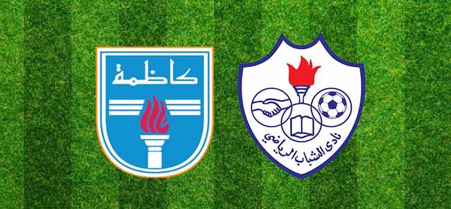 مشاهدة مباراة كاظمة والشباب بث مباشر اليوم 19-11-2020