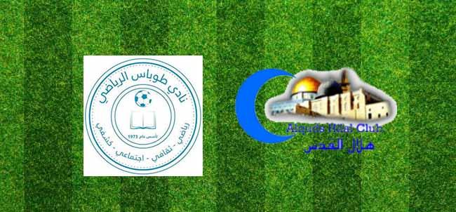 مشاهدة مباراة هلال القدس وطوباس بث مباشر اليوم 14-11-2020