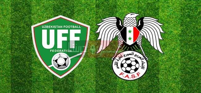 مشاهدة مباراة سوريا وأوزبكستان بث مباشر اليوم 12-11-2020