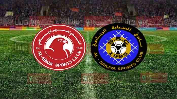 مشاهدة مباراة العربي والسيلية بث مباشر اليوم 27-12-2020