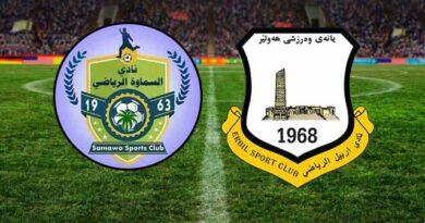 مشاهدة مباراة أربيل والسماوة بث مباشر اليوم 3-12-2020