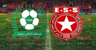 مشاهدة مباراة النجم الساحلي ومستقبل سليمان بث مباشر اليوم 18-12-2020