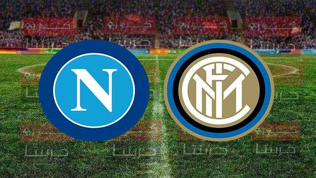 مشاهدة مباراة انتر ميلان ونابولي بث مباشر اليوم 16-12-2020