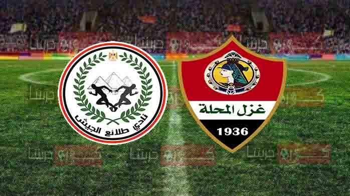 مشاهدة مباراة غزل المحلة وطلائع الجيش بث مباشر اليوم 25-12-2020