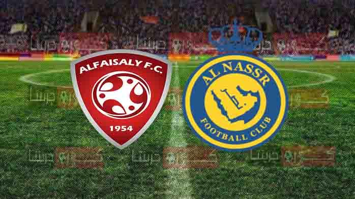 مشاهدة مباراة النصر والفيصلي بث مباشر اليوم 31-12-2020