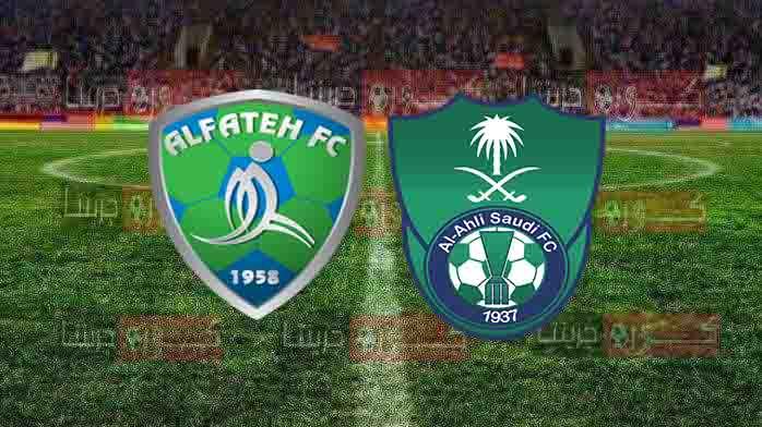 مشاهدة مباراة الأهلي والفتح مباشر اليوم 22-12-2020