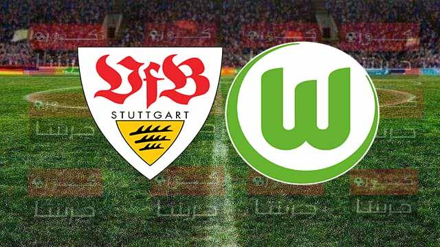 مشاهدة مباراة فولفسبورج وشتوتجارت بث مباشر اليوم 20-12-2020