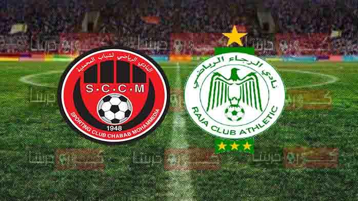 مشاهدة مباراة الرجاء وشباب المحمدية بث مباشر اليوم 26-12-2020