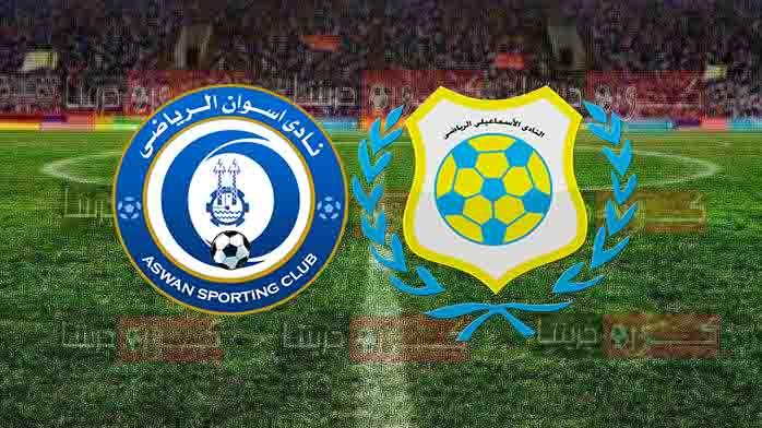 نتيجة مباراة الإسماعيلي وأسوان اليوم 29-12-2020