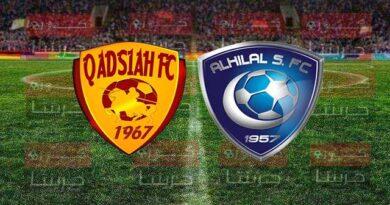 مشاهدة مباراة الهلال والقادسية بث مباشر اليوم 21-12-2020