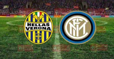 مشاهدة مباراة انتر ميلان وهيلاس فيرونا مباشر اليوم 23-12-2020