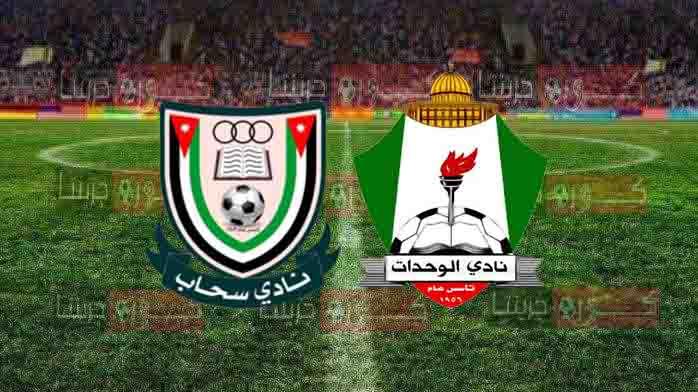 مشاهدة مباراة الوحدات وسحاب بث مباشر اليوم 29-12-2020