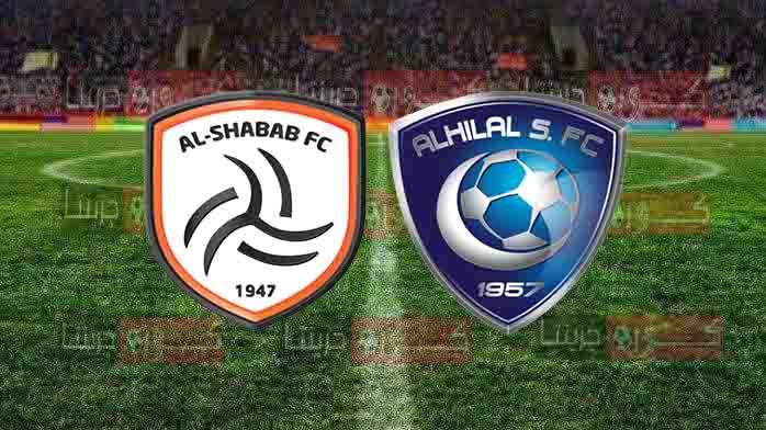 مشاهدة مباراة الهلال والشباب بث مباشر اليوم 31-12-2020