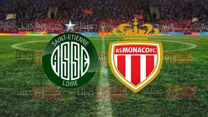 مشاهدة مباراة موناكو وسانت إيتيان مباشر اليوم 23-12-2020