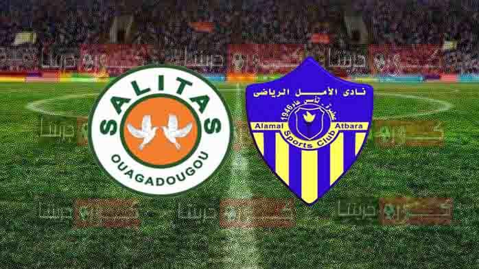 مشاهدة مباراة الأمل عطبرة وساليتاس مباشر اليوم 22-12-2020