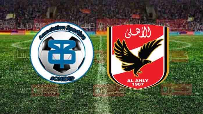 مشاهدة مباراة الأهلي وسونيديب مباشر اليوم 23-12-2020