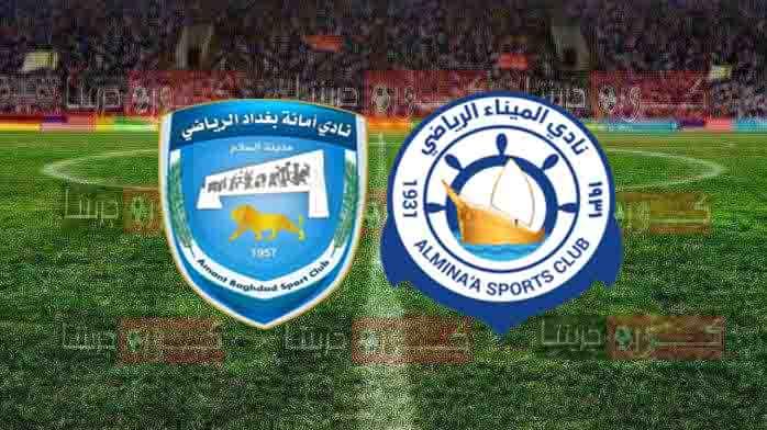 مشاهدة مباراة الميناء وامانة بغداد بث مباشر اليوم 29-12-2020