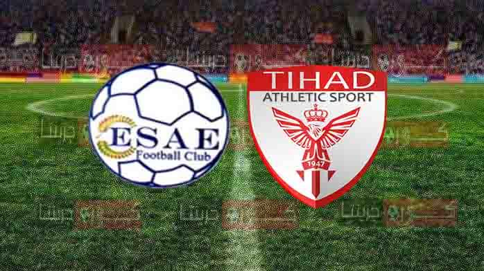 مشاهدة مباراة الإتحاد البيضاوي وادجوبي مباشر اليوم 23-12-2020