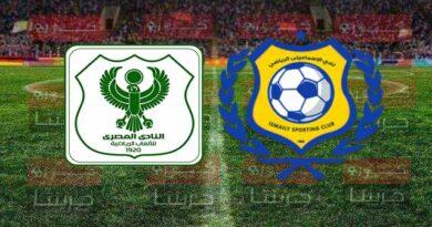 مشاهدة مباراة الإسماعيلي والمصري بث مباشر اليوم 13-12-2020