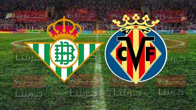 مشاهدة مباراة فياريال وريال بيتيس بث مباشر اليوم 13-12-2020
