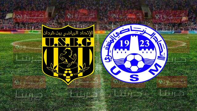 مشاهدة مباراة الاتحاد المنستيري واتحاد بن قردان بث مباشر اليوم 19-12-2020