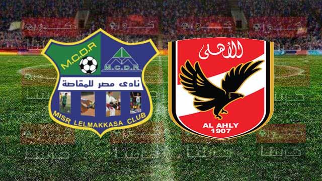 مشاهدة مباراة الأهلي ومصر المقاصة بث مباشر اليوم 13-12-2020