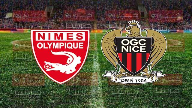 مشاهدة مباراة نيس ونيم أولمبيك بث مباشر اليوم 16-12-2020