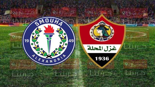 مشاهدة مباراة غزل المحلة وسموحة بث مباشر اليوم 14-12-2020