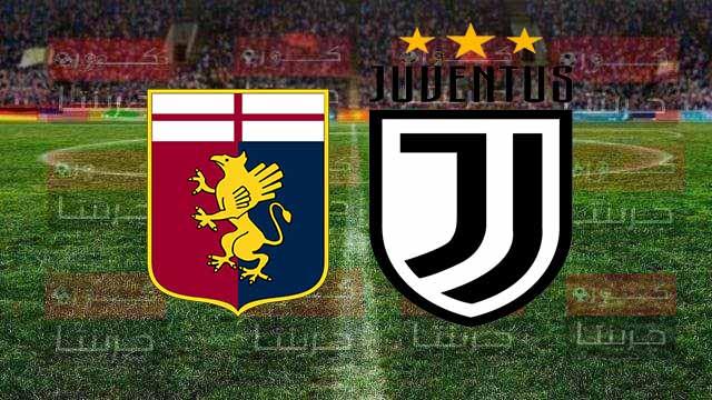 مشاهدة مباراة يوفنتوس وجنوى بث مباشر اليوم 13-12-2020