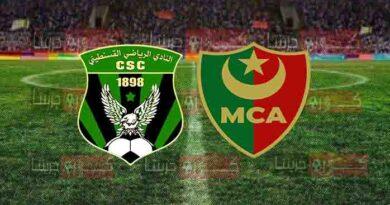 مشاهدة مباراة مولودية الجزائر وشباب قسنطينة بث مباشر اليوم 1-1-2021