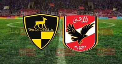 مشاهدة مباراة الأهلي ووادي دجلة بث مباشر اليوم 1-1-2021