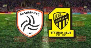 مشاهدة مباراة الاتحاد والشباب بث مباشر اليوم 4-1-2021