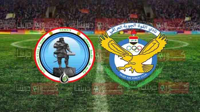 مشاهدة مباراة القوة الجوية ونفط ميسان بث مباشر اليوم 1-1-2021