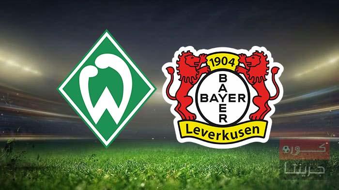 مشاهدة مباراة باير ليفركوزن وفيردر بريمن بث مباشر اليوم 9-1-2021