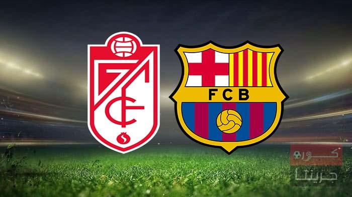 نتيجة مباراة برشلونة وغرناطة اليوم 9-1-2021