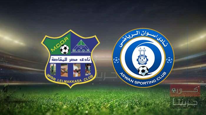 مشاهدة مباراة أسوان ومصر المقاصة بث مباشر اليوم 9-1-2021