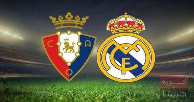 مشاهدة مباراة ريال مدريد وأوساسونا بث مباشر اليوم 9-1-2021