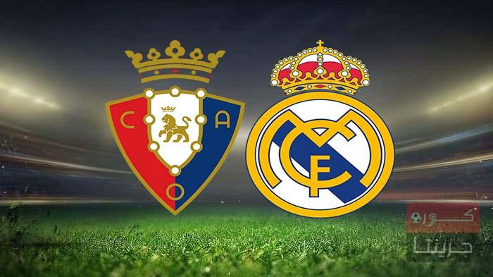 نتيجة مباراة ريال مدريد وأوساسونا اليوم 9-1-2021