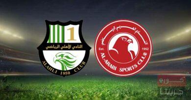 مشاهدة مباراة الأهلي والعربي بث مباشر اليوم 8-1-2021