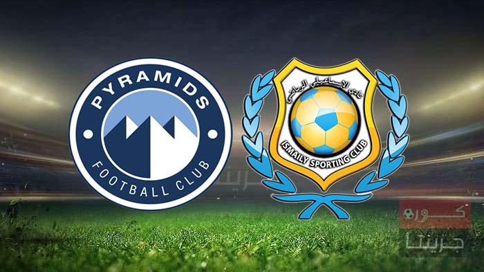 مشاهدة مباراة الإسماعيلي وبيراميدز بث مباشر اليوم 30-1-2021