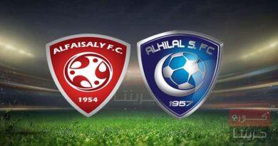 مشاهدة مباراة الهلال والفيصلي بث مباشر اليوم 25-1-2021
