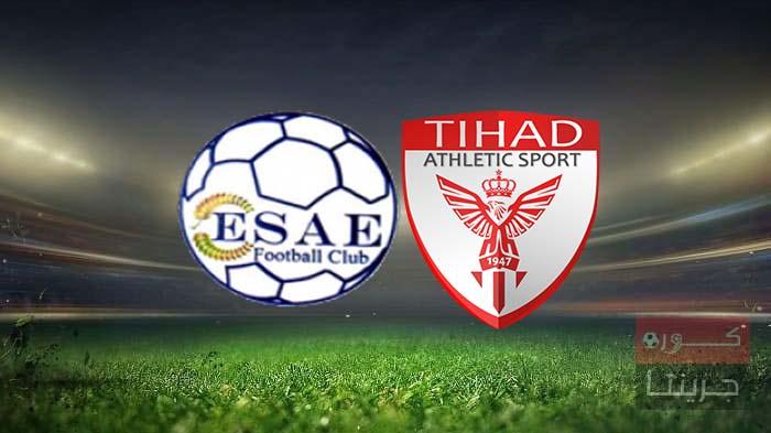 مشاهدة مباراة الإتحاد البيضاوي وادجوبي بث مباشر اليوم 6-1-2021