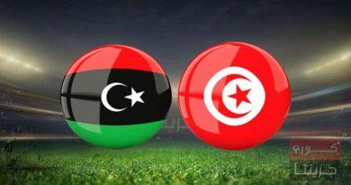 مشاهدة مباراة تونس وليبيا بث مباشر اليوم 21-1-2021