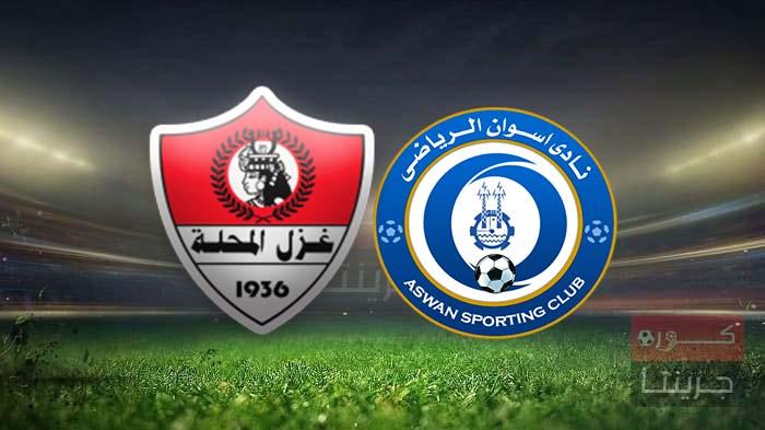 مشاهدة مباراة أسوان وغزل المحلة بث مباشر اليوم 14-1-2021