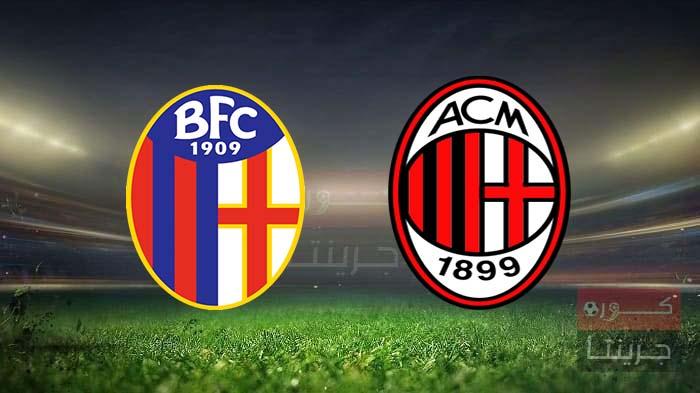 مشاهدة مباراة ميلان وبولونيا بث مباشر اليوم 30-1-2021