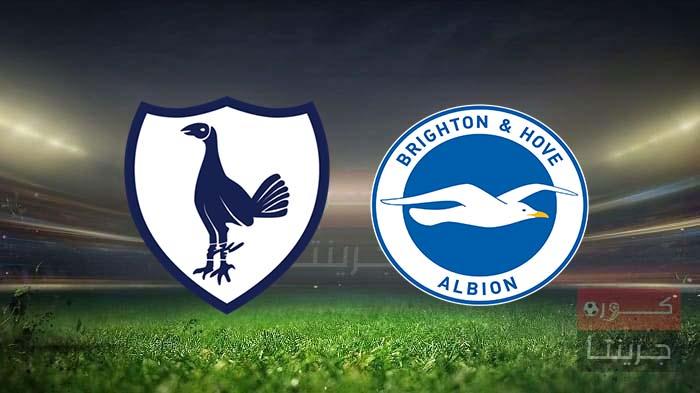 مشاهدة مباراة برايتون وتوتنهام بث مباشر اليوم 31-1-2021